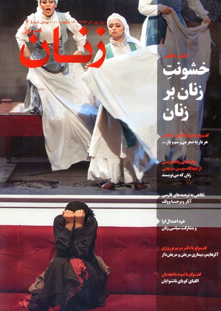 شماره ۷ مجله زنان امروز