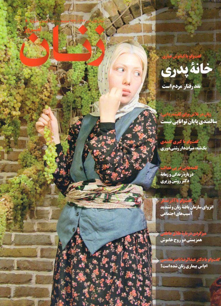شماره ۸ مجله زنان امروز