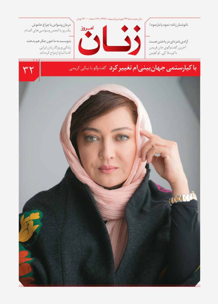 شماره ۳۲  مجله زنان امروز