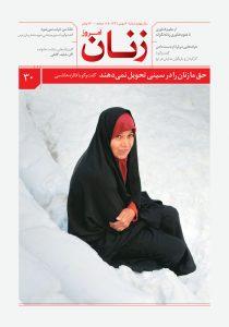 شماره ۳۰  مجله زنان امروز