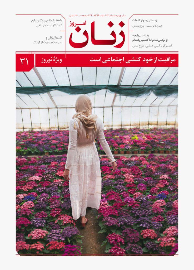 شماره ۳۱  مجله زنان امروز