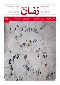 شماره ۳۳  مجله زنان امروز