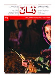 شماره ۳۴ مجله زنان امروز