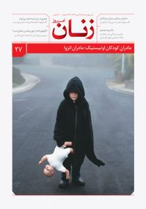 شماره ۲۷  مجله زنان امروز