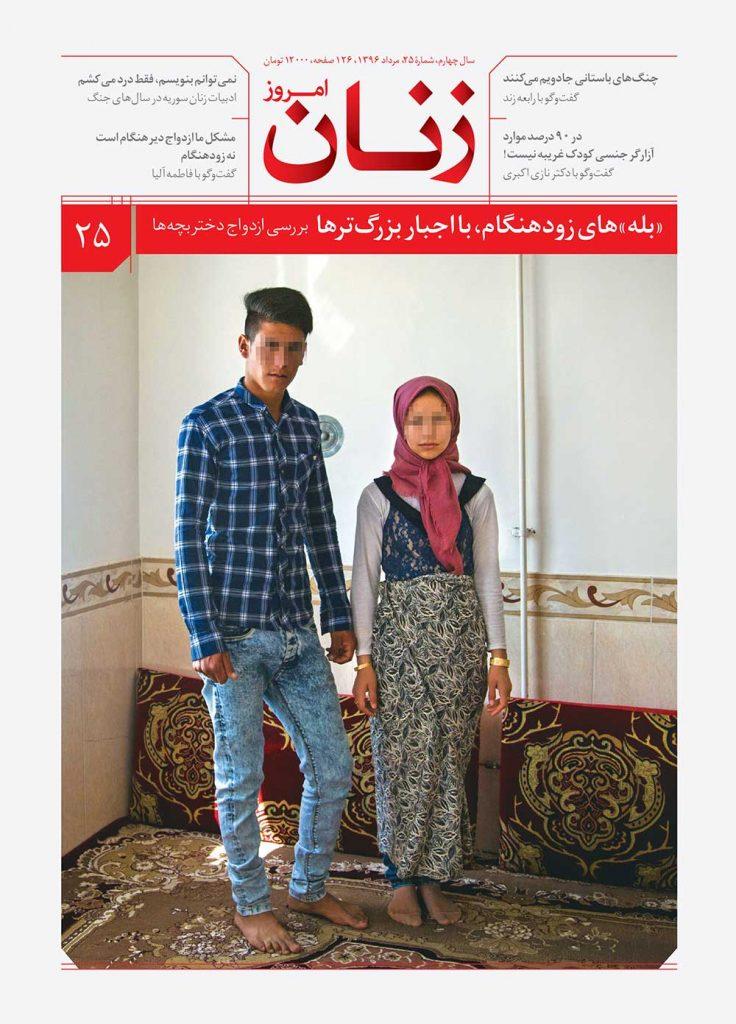 شماره ۲۵  مجله زنان امروز