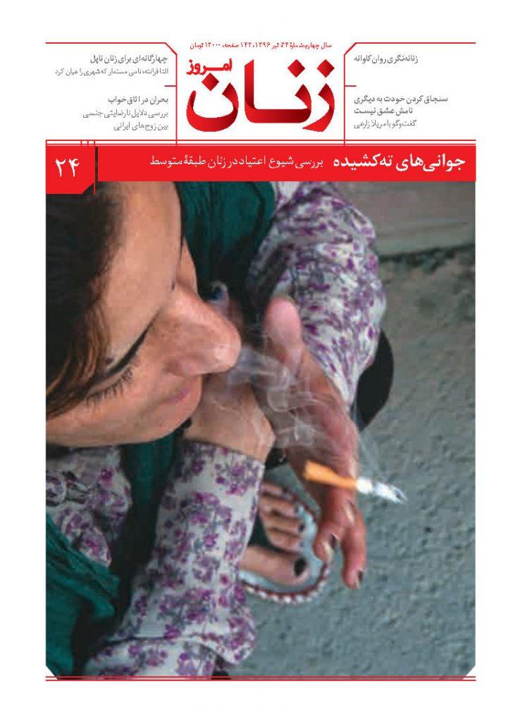 شماره ۲۴  مجله زنان امروز