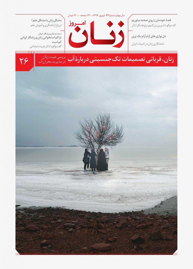 شماره ۲۶  مجله زنان امروز