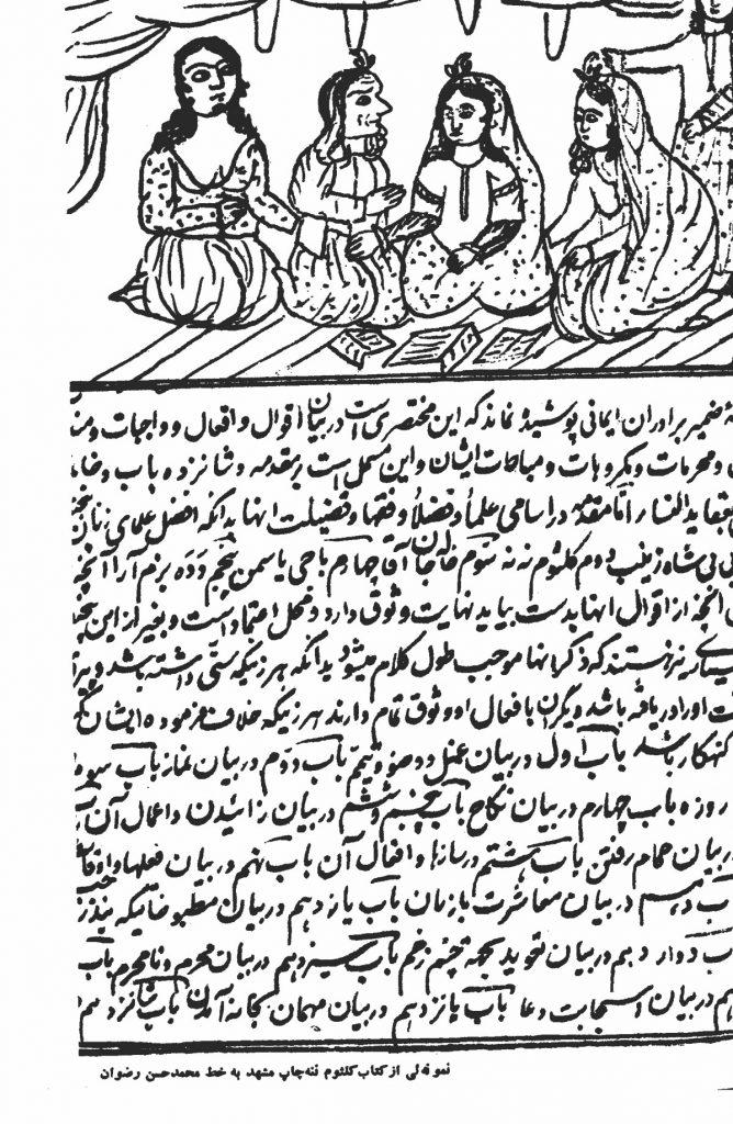 کلثومننه؛ نقدی بر خرافهگرایی یا دستاندازی زنان بر ساحتی مردانه