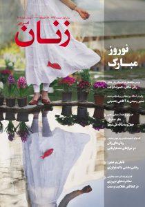 شماره ۱۰ مجله زنان امروز