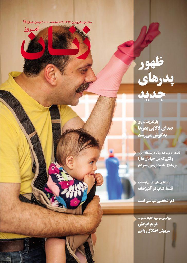 شماره ۱۱ مجله زنان امروز