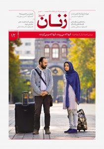 شماره ۱۲ مجله زنان امروز