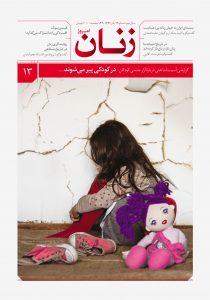 شماره ۱۳ مجله زنان امروز
