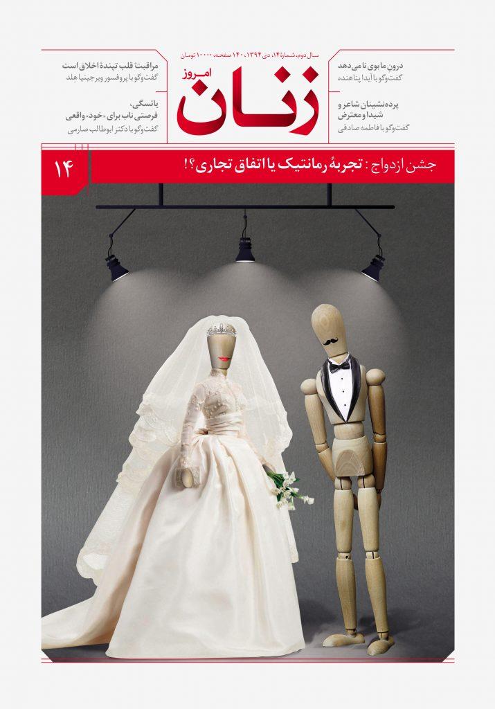 شماره ۱۴ مجله زنان امروز