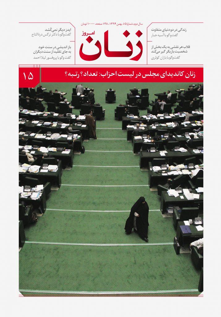 شماره ۱۵ مجله زنان امروز