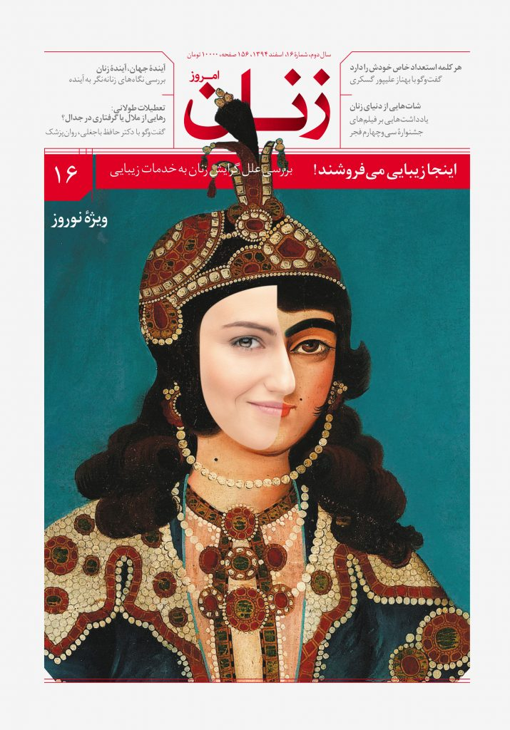 شماره ۱۶ مجله زنان امروز