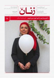 شماره ۱۷ مجله زنان امروز