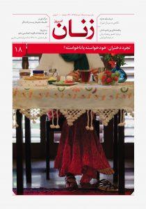 شماره ۱۸ مجله زنان امروز