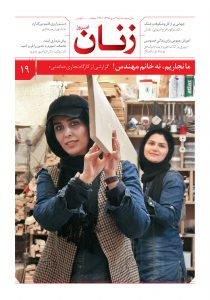 شماره ۱۹ مجله زنان امروز