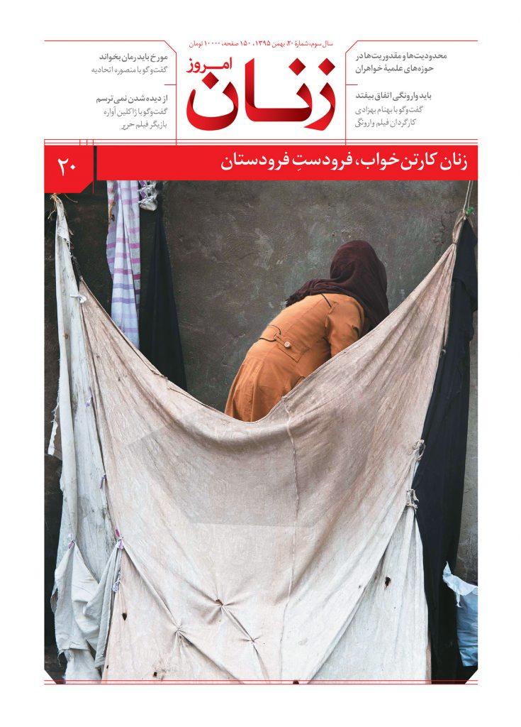 شماره ۲۰ مجله زنان امروز