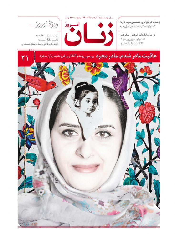 شماره ۲۱ مجله زنان امروز