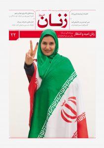 شماره ۲۲ مجله زنان امروز