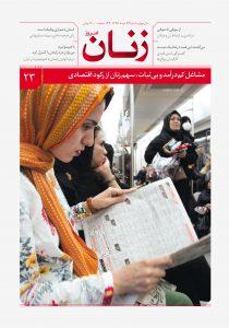 شماره ۲۳  مجله زنان امروز