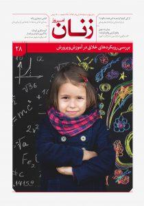 شماره ۲۸   مجله زنان امروز