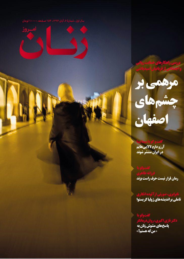 شماره ۶ مجله زنان امروز