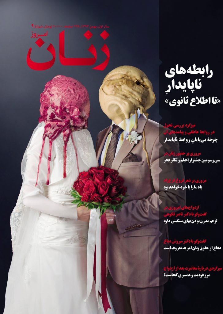 شماره  ۹  مجله زنان امروز