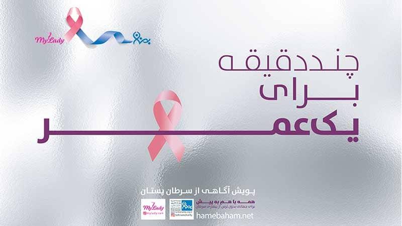 سرطان پستان را بشناسیم